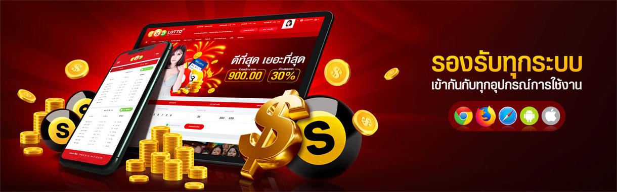 แทงหวยออนไลน์ ssslotto แทงหวยไทย หวยใต้ดิน หวยลาว หวยฮานอย